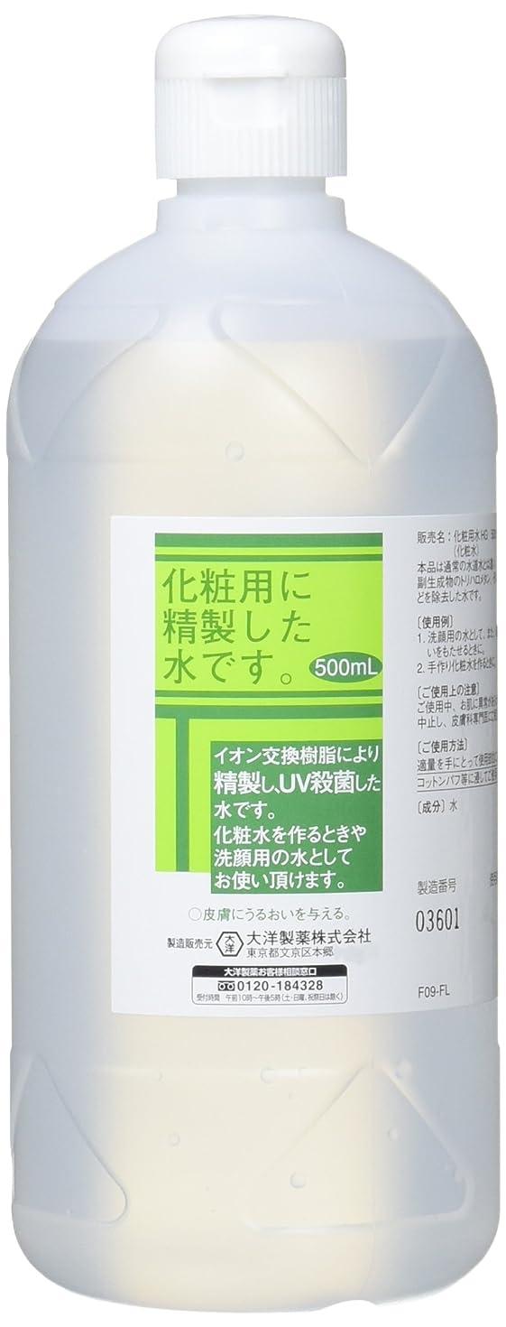 二層関係する恵み化粧用 精製水 HG 500ml