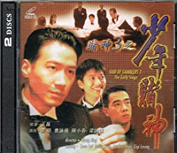 God of Gamblers 3-The Early Stage VCD Format / Cantonese and Mandarin Audio with English Subtitles