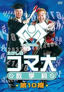 たけしのコマ大数学科 第10期 DVD-BOX