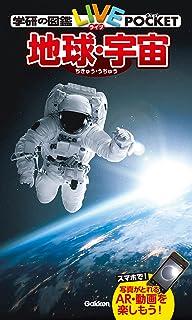地球・宇宙 (学研の図鑑LIVE(ライブ)ポケット)