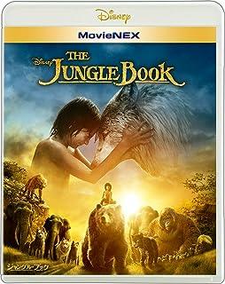 ジャングル・ブック MovieNEX [ブルーレイ+DVD+デジタルコピー(クラウド対応)+MovieNEXワールド] [Blu-ray]...