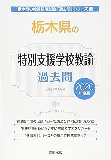 栃木県の特別支援学校教諭過去問 2020年度版 (栃木県の教員採用試験「過去問」シリーズ)
