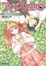 アイリス・ゼロ 6 ドラマCD付き特装版 (MFコミックス アライブシリーズ)