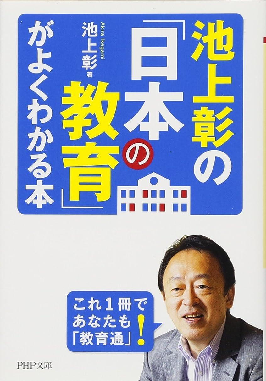 腐食する弾薬回転池上彰の「日本の教育」がよくわかる本 (PHP文庫)