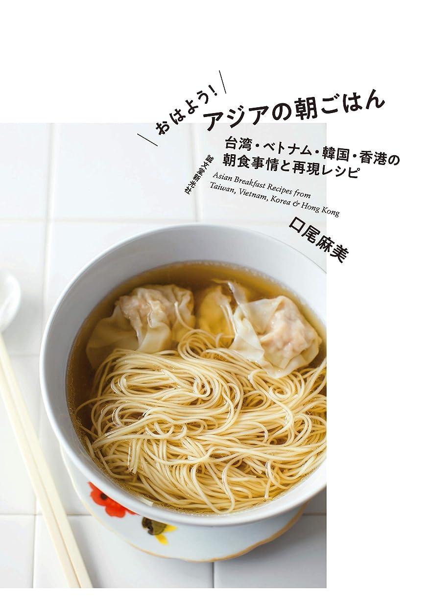 市場ヒップ連帯おはよう! アジアの朝ごはん:台湾?ベトナム?韓国?香港の朝食事情と再現レシピ