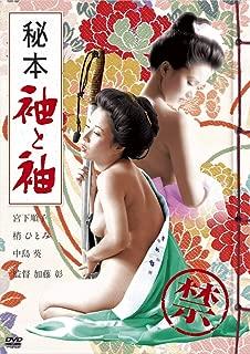 秘本 袖と袖 [DVD]