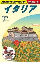 A09 地球の歩き方 イタリア 2020~2021 (地球の歩き方A ヨーロッパ)