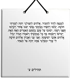 """Wood MDF tile wall hanging Holy Texts & Writings Hebrew Psalms chapter 70 TEHILLIM תהילים""""But I am poor and needy, O God, hasten to me; You are my aid and my rescuer, O Lord, do not delay."""""""