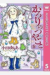 かろりのつやごと 5 (マーガレットコミックスDIGITAL) Kindle版