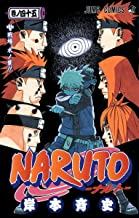 Naruto, Vol. 45 (Japanese Edition)