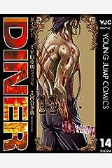 DINER ダイナー 14 (ヤングジャンプコミックスDIGITAL) Kindle版