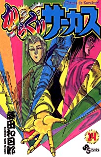 からくりサーカス(14) (少年サンデーコミックス)