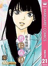 表紙: 君に届け リマスター版 21 (マーガレットコミックスDIGITAL) | 椎名軽穂