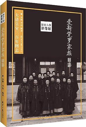 爱新觉罗家族旧影(旧京影像,大清皇室三百年图志) (旧京人物影像馆)