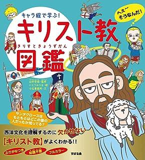 キャラ絵で学ぶ! キリスト教図鑑