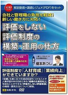 セミナーDVD 日本法令 評価をしない評価制度の構築・運用の仕方 V147 榎本あつし