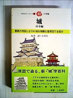 城〈日本編〉 (1982年) (万有ガイド・シリーズ〈16〉)