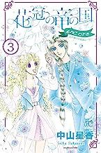 表紙: 花冠の竜の国 encore 花の都の不思議な一日 3 (プリンセス・コミックス) | 中山星香