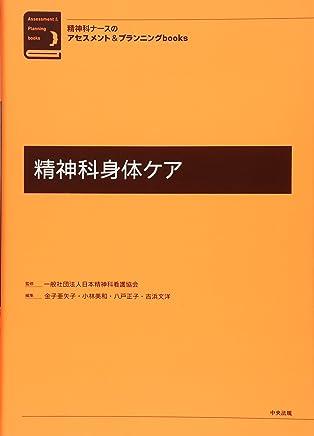 精神科ナースのアセスメント&プランニングbooks 精神科身体ケア