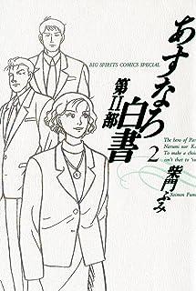 あすなろ白書 第2部(2) (ビッグコミックス)