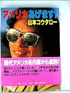 アメリカあげます! (1980年)