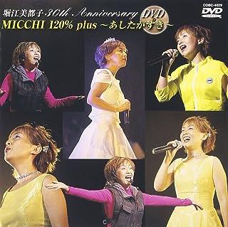 30th Anniversary MICCHI 120%~あしたがすき~ [DVD]