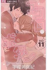 ココロ・ボタン(11) (フラワーコミックス) Kindle版