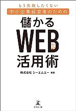 表紙: もう失敗したくない中小企業経営者のための儲かるWeb活用術 | 株式会社シーエムエー