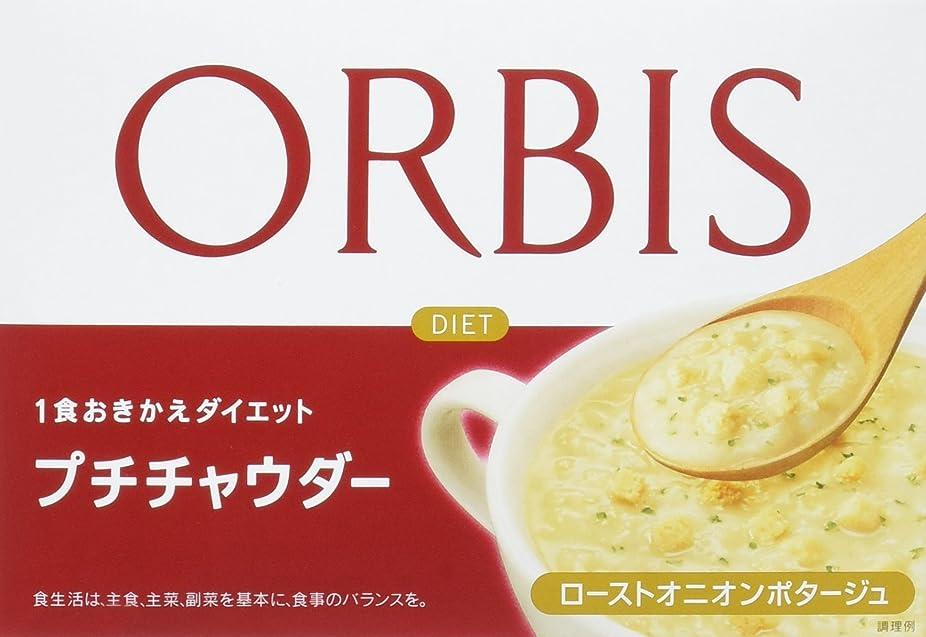執着アラスカ以上オルビス(ORBIS) プチチャウダー ローストオニオンポタージュ 34.0g×7食分 ◎ダイエットスープ◎ 1食分122kcal