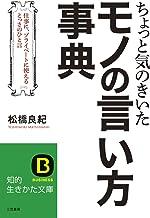 表紙: ちょっと気のきいたモノの言い方事典 (知的生きかた文庫) | 松橋 良紀