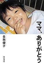 表紙: ママ、ありがとう (角川書店単行本) | 各務 優子