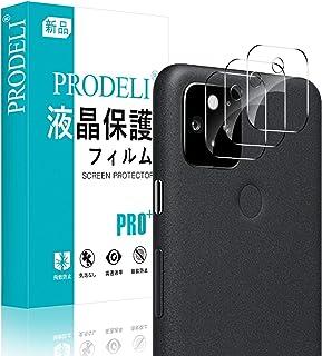 【2020年度版*3枚入り】Google Pixel4a 5G 専用カメラフィルム 日本旭硝子製 レンズ保護 高透明度 キズ防止 耐衝撃 防滴 防塵 極薄 Google Pixel4a 5G 用カメラ保護フィルム