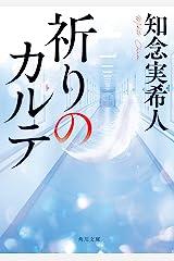 祈りのカルテ (角川文庫) Kindle版