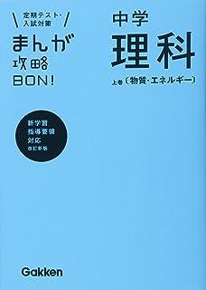 中学理科 上巻〔物質・エネルギー〕 改訂版 (まんが攻略BON!)