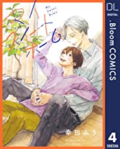 表紙: 【単話売】マイスイートホーム 4 (ドットブルームコミックスDIGITAL) | 幸田みう