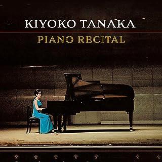 田中希代子ピアノリサイタル (Kiyoko Tanaka Piano Recital) [CD] [国内プレス] [日本語帯・解説付き]