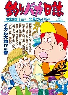 釣りバカ日誌 (91) (ビッグコミックス)
