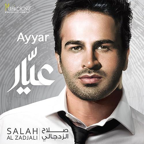 Ayyar By Salah Al Zadjali On Amazon Music
