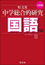 CD付 中学総合的研究 国語 三訂版