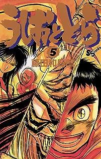 うしおととら(5) (少年サンデーコミックス)