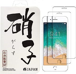 iphone8 ガラスフィルム 2枚セット iphone7 ガラスフィルム iphone8 フィルム iphone7 フィルム 強化ガラス 保護ガラス 防指紋 気泡レス rs JAPAN