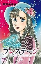 パズルゲーム☆プレステージ 2 (ボニータ・コミックス)