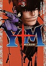 Y十M(ワイじゅうエム)~柳生忍法帖~(3) (ヤングマガジンコミックス)