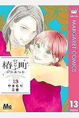 椿町ロンリープラネット 13 (マーガレットコミックスDIGITAL) Kindle版