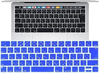 New MacBook Pro 13 15インチ 2016 / 2017 Touch Bar搭載モデル キーボードカバー【MaxKu】 キーボード防塵カバー 日本語 JIS配列 キースキン 多色選択可能 (対応モデル:MacBook Pro 1...