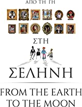 Best from the earth to the moon documentary Reviews