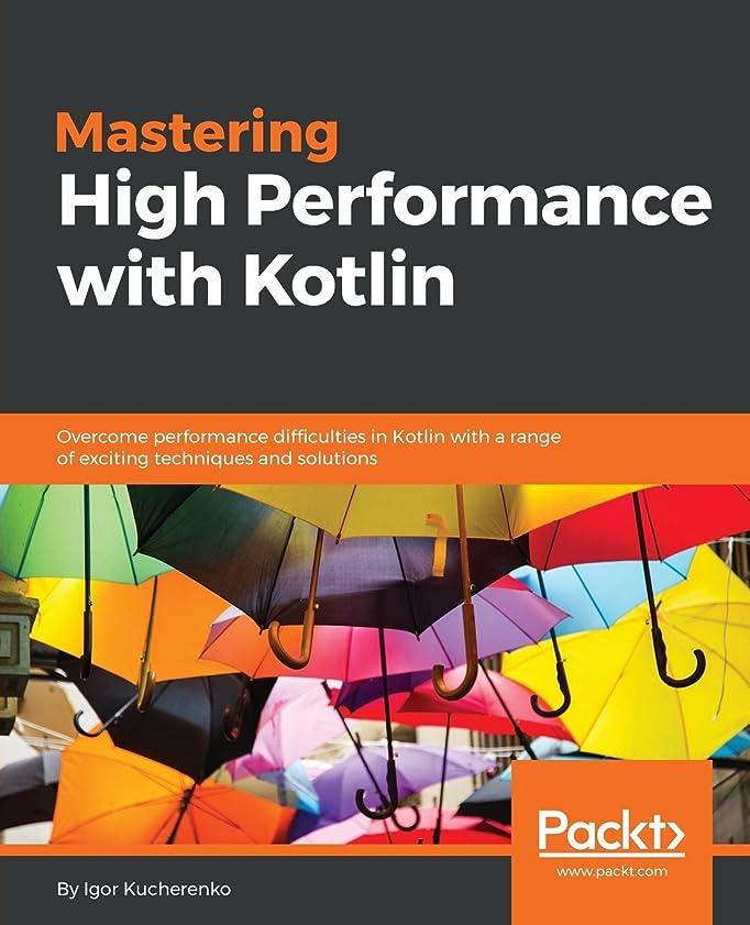 小石氏おもしろいMastering High Performance with Kotlin: Overcome performance difficulties in Kotlin with a range of exciting techniques and solutions