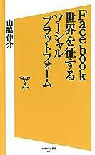 表紙: Facebook 世界を征するソーシャルプラットフォーム (SB新書) | 山脇 伸介