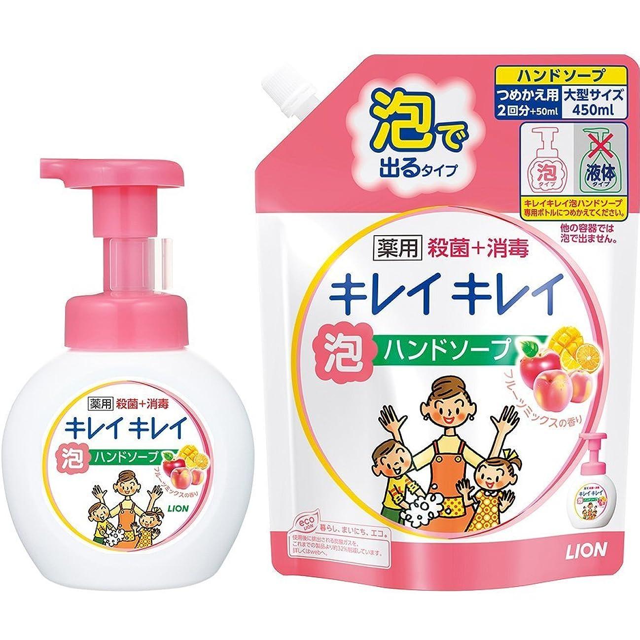 邪魔する温かい通常キレイキレイ 薬用 泡ハンドソープ フルーツミックスの香り 本体ポンプ250ml+詰め替え450ml(医薬部外品)