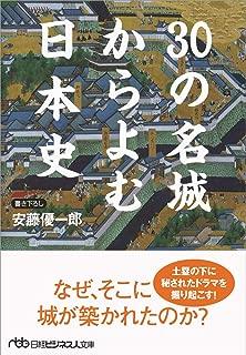 30の名城からよむ日本史 (日経ビジネス人文庫)